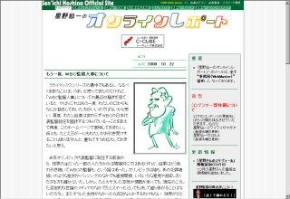 星野仙一のオンラインレポート