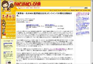 Narinari.com
